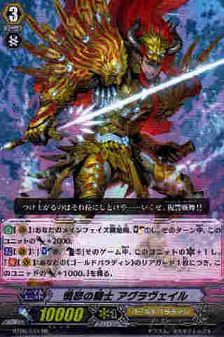 憤怒の騎士 アグラヴェイル RR [BT06]