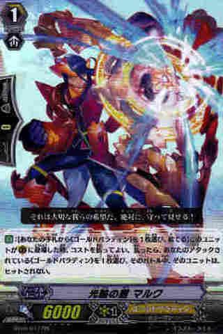 光輪の盾 マルク RR [BT06]