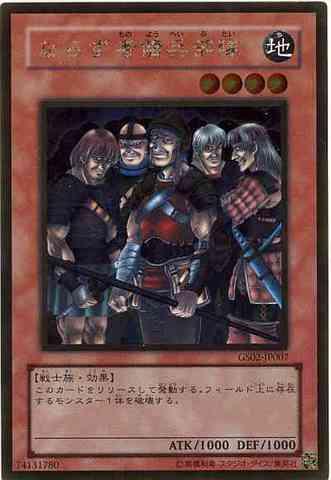ならず者傭兵部隊 GR [GS02]