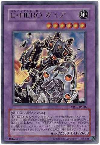 E・HERO ガイア UR [VJMP-JP036]