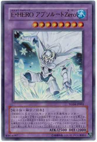 E・HERO アブソルートZero UR[YG04]