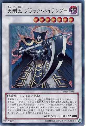天刑王 ブラック・ハイランダー UR [YF01]