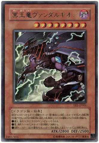 冥王竜ヴァンダルギオン UR [YR1]