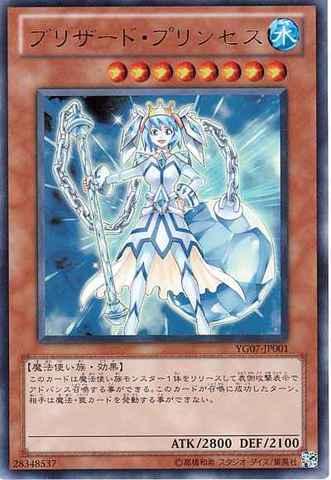 ブリザード・プリンセス UR [YG07]