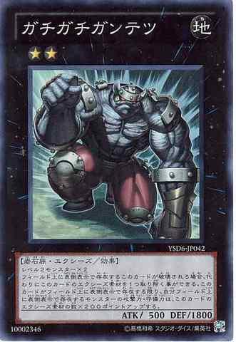 ガチガチガンテツ SR [YSD6]