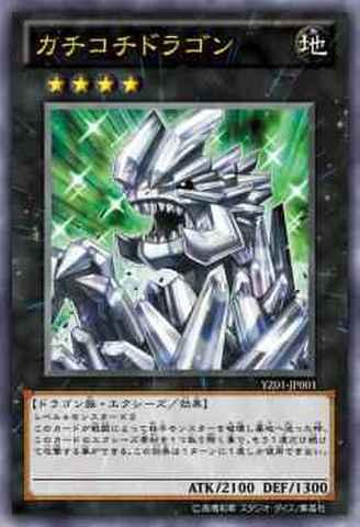 カチコチドラゴン UR [YZ01]