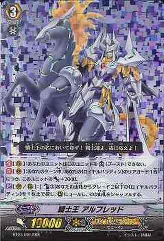 騎士王 アルフレッド RRR [BT01]
