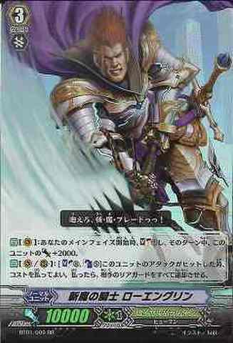 斬魔の騎士 ローエングリン RR [BT01]