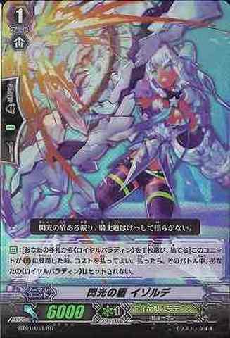 閃光の盾 イゾルデ RR [BT01]