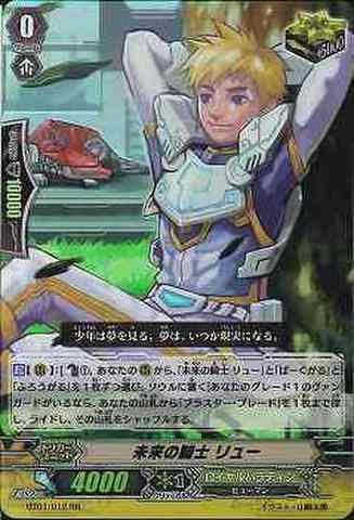 未来の騎士 リュー RR [BT01]
