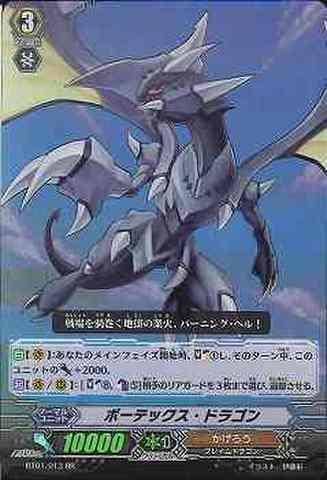 ボーテックス・ドラゴン RR [BT01]