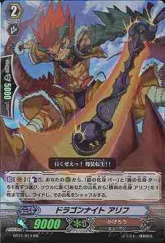 ドラゴンナイト アリフ RR [BT01]