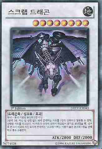 スクラップ・ドラゴン韓 UR [DREV]