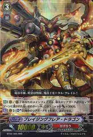 ブレイジングフレア・ドラゴン RRR [BT02]