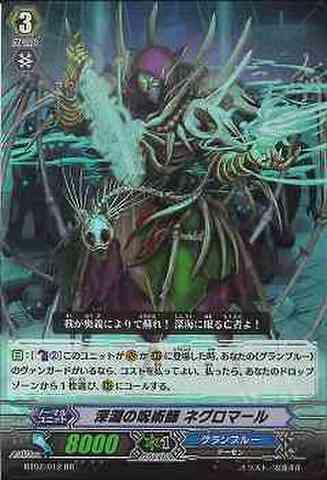 深淵の呪術師 ネグロマール RR [BT02]