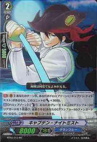 キャプテン・ナイトミスト RR [BT02]