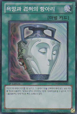 強欲で謙虚な壺 韓 [DREV-KR062]