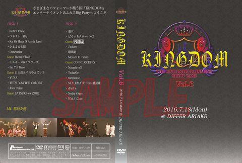 DVD『KINGDOM vol.6』(2枚組)