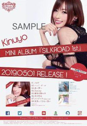 第3弾 Kinuyoオリジナルポスター「サイズ B2」