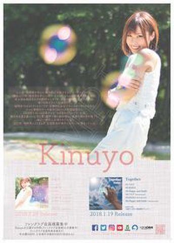 第2弾 Kinuyoオリジナルポスター「サイズ B2」