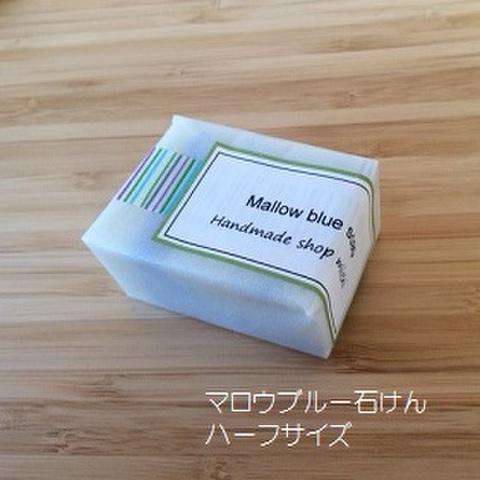 ハーフサイズ*マロウブルー石けん(ジンジャーの香り)