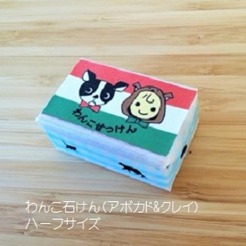 ミニサイズ・わんこ石けん(アボカド&クレイ)