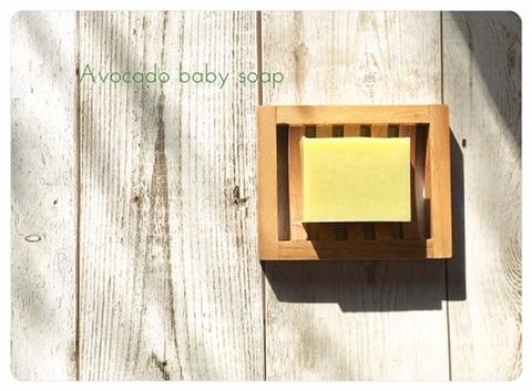 Avocad baby soap