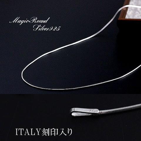 【イタリア製/SIVER925チェーン】マジックラウンド細チェーン!40cm