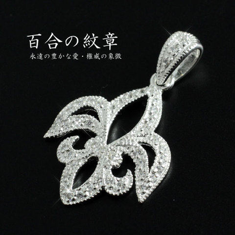 「百合の紋章」高級ペンダントトップ(シルバー925)