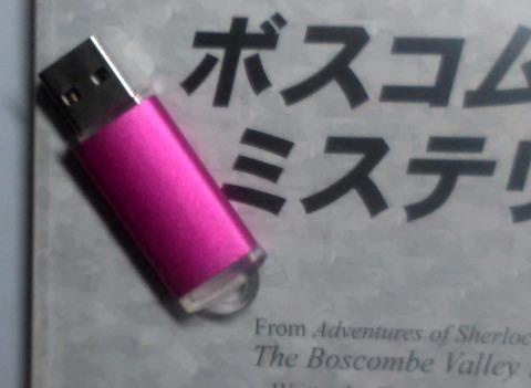 聞き流すだけで英語をマスター:ボスコム谷のミステリー(USBメモリ版 教本付)