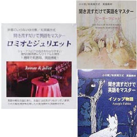 聞き流すだけで英語をマスター:初級5作品+中級2作品特価セット(CD13枚+DVD+教本)