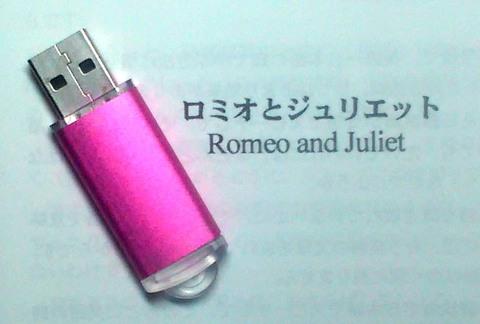 聞き流すだけで英語をマスター:ロミオとジュリエット(USBメモリ版 教本付)