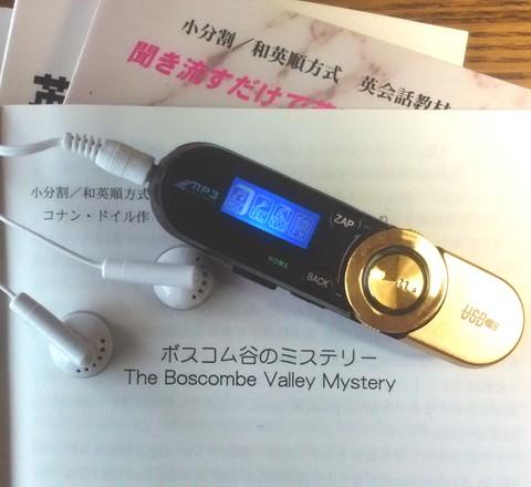 聞き流すだけで英語をマスター初級5作品+中級3作品(MP3プレーヤー付 録音済特価セット)