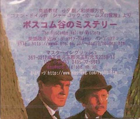 聞き流すだけで英語をマスター:ボスコム谷のミステリー(CD4枚+教本)