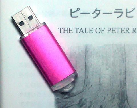 聞き流すだけで英語をマスター:ピーターラビット(USBメモリ版 教本付)