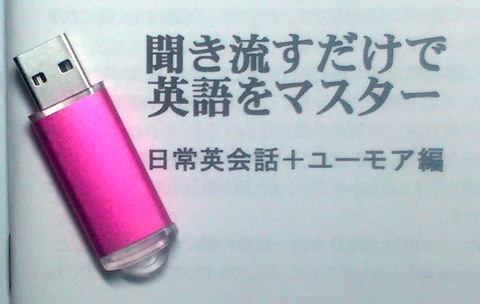 聞き流すだけで英語をマスター:日常英会話+ユーモア編(USBメモリ版 教本付)