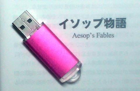 聞き流すだけで英語をマスター:イソップ物語(USBメモリ版 教本付)