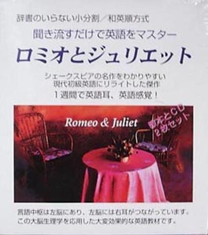 聞き流すだけで英語をマスター:ロミオとジュリエット(CD2枚+教本)