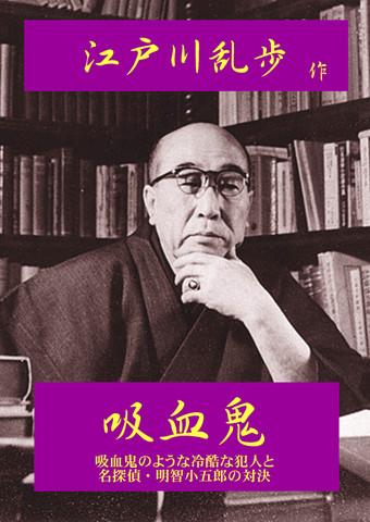 吸血鬼(江戸川乱歩作)PDF版