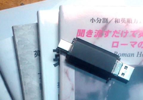 聞き流すだけで英語をマスター:初級4作品+中級3作品特価セット(USBメモリ版 教本付)