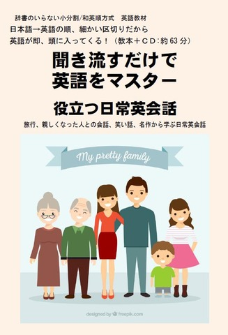 聞き流すだけで英語をマスター:役立つ日常英会話(CD1枚+教本)