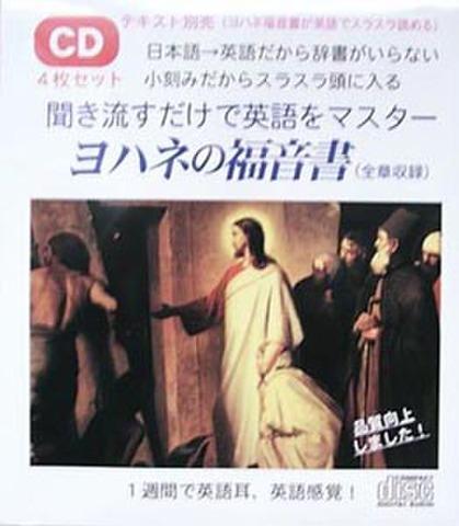 聞き流すだけで英語をマスター:ヨハネの福音書(CD4枚)
