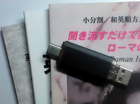 聞き流すだけで英語をマスター:中級3作品特価セット(USBメモリ版 教本付)