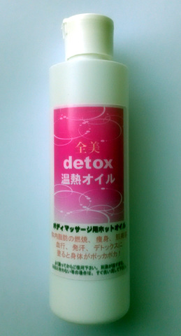 全美detox温熱オイル(ボディマッサージ用デトックス・ホットオイル)