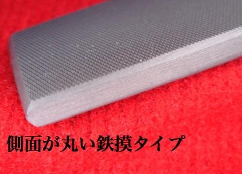 鉄摸-仕上げ+200平6本セット