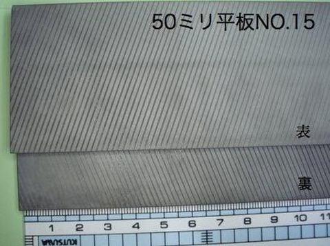 NO.50-250平(平板式)
