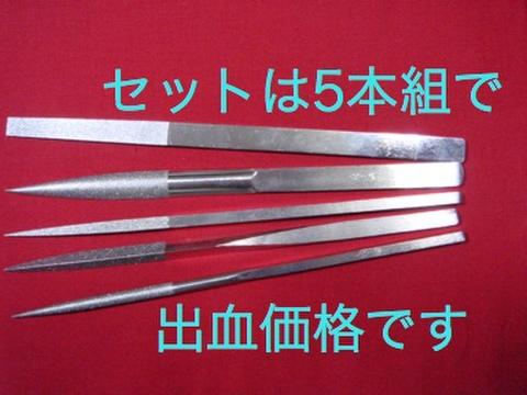 T-12 5本セット(ダイヤ)
