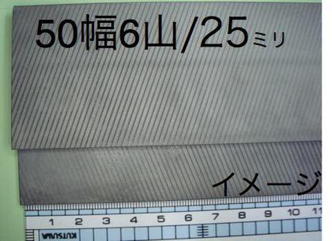 NO,06-50幅