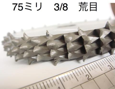 円盤ヤスリ75ミリ 3/8---9.5 荒目