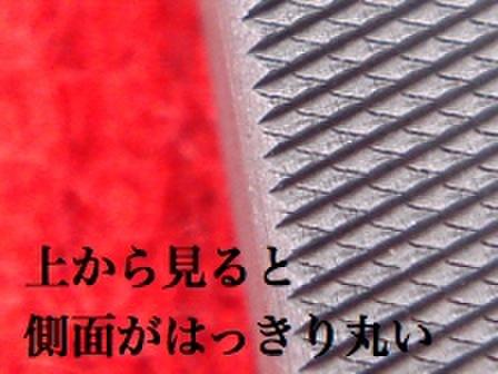 鉄摸-仕上げ+200平7本セット